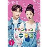 アテンションLOVE DVD-BOX1[DVD]