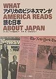 アメリカのビジネスマンが読む日本 WHAT AMERICA READS ABOUT JAPAN