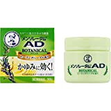 【第2類医薬品】メンソレータム ADボタニカル 90g