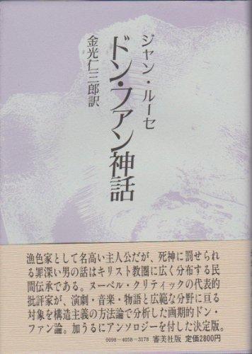 ドン・ファン神話