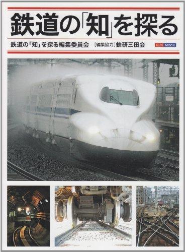 鉄道の「知」を探る (山川Mook)の詳細を見る