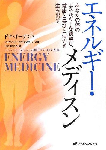 エネルギー・メディスン—あなたの体のエネルギーを調整し、健康と喜びと活力を生み出す