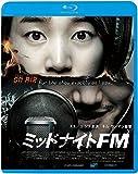 ミッドナイトFM[Blu-ray/ブルーレイ]