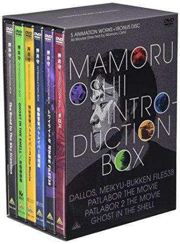 押井 守 INTRODUCTION-BOX (期間限定生産) [DVD]
