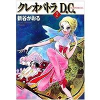 クレオパトラD.C.2 (MFコミックス フラッパーシリーズ)