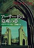 アーサー王の墓所の夢 女医アデリアシリーズ (創元推理文庫)