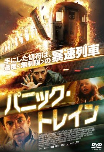 パニック・トレイン [DVD]