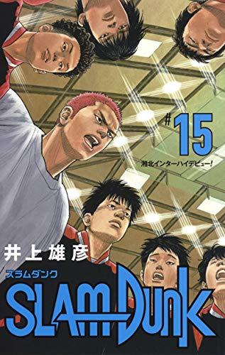 SLAM DUNK 新装再編版 15 (愛蔵版コミックス)