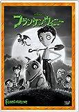 フランケンウィニー DVD[VWDS-6694][DVD] 製品画像