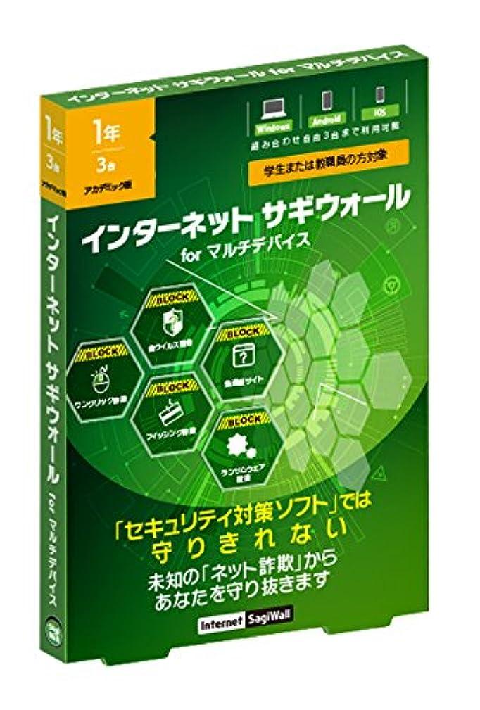 月曜日変換するリフトBBソフトサービス Internet SagiWall for マルチデバイス 1年3台 アカデミック版