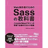 Amazon.co.jp: Web制作者のためのSassの教科書 これからのWebデザインの現場で必須のCSSメタ言語 Web制作者のための教科書シリーズ 電子書籍: 平澤 隆, 森田 壮: Kindleストア