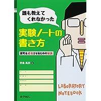 誰も教えてくれなかった実験ノートの書き方 (研究を成功させるための秘訣)