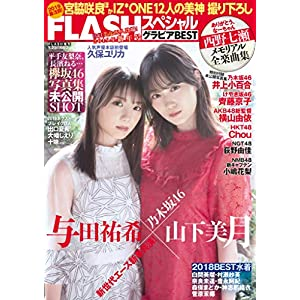 FLASHスペシャルグラビアBEST 2019新年号 (FLASH増刊)
