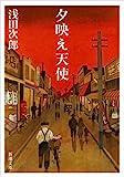 夕映え天使 (新潮文庫) [文庫] / 浅田次郎 (著); 新潮社 (刊)