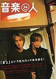 音楽と人 1998年01月号 『B'z』という巨大ロック体を読む! 表紙【B'z】