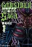 ゴッドサイダーサーガ神魔三国志 1 (ヤングチャンピオン烈コミックス)