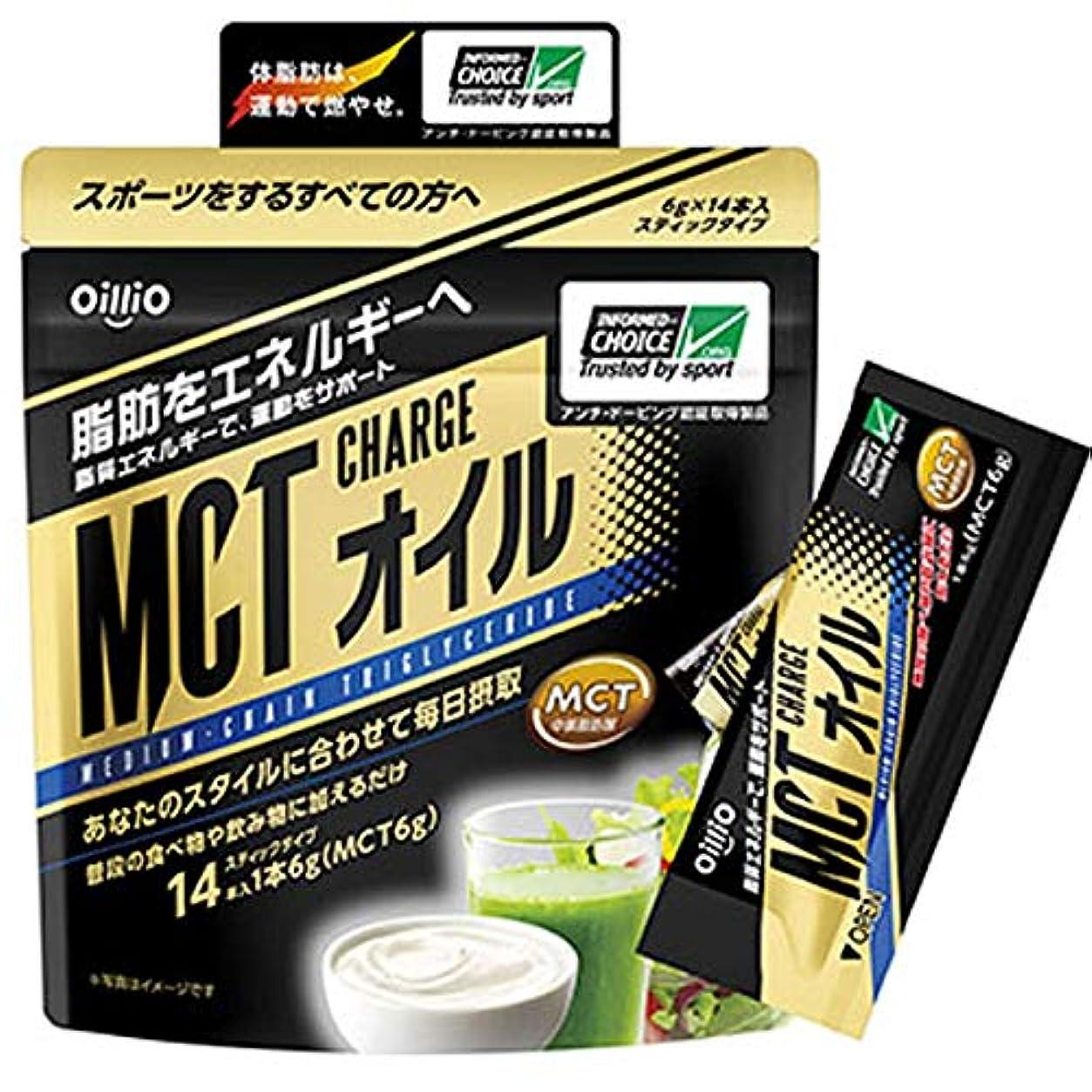ビジョンアーチ矢印MCT CHARGE オイル (6g×14本)×3個セット