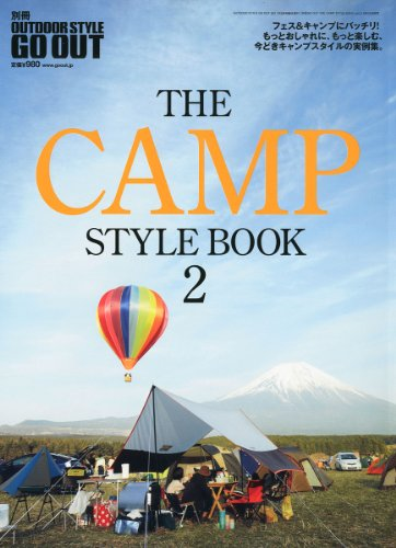 別冊OUTDOOR STYLE GO OUT THE CAMP STYLE BOOK VOL2 2011年 08月号 [雑誌]