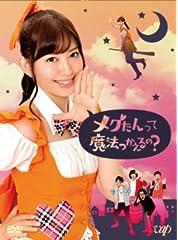メグたんって魔法つかえるの? DVD-BOX 初回限定豪華版