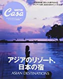 Casa BRUTUS特別編集 アジアのリゾート、日本の宿 (マガジンハウスムック CASA BRUTUS) 画像
