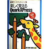 楽しく覚えるQuarkXPress (DTPワークブックシリーズ)