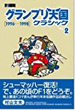 F1速報グランプリ天国クラシック Vol.2 1996-19 (NEWS mook)