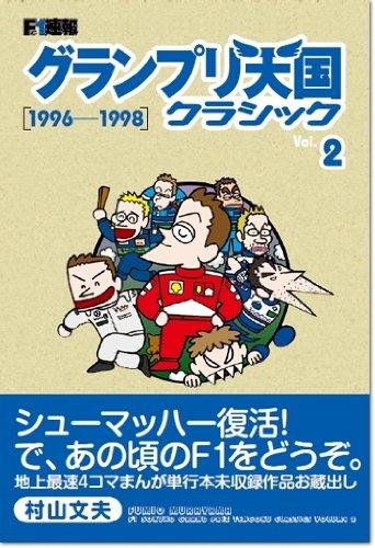 F1速報グランプリ天国クラシック Vol.2 1996-19 (NEWS mook)の詳細を見る