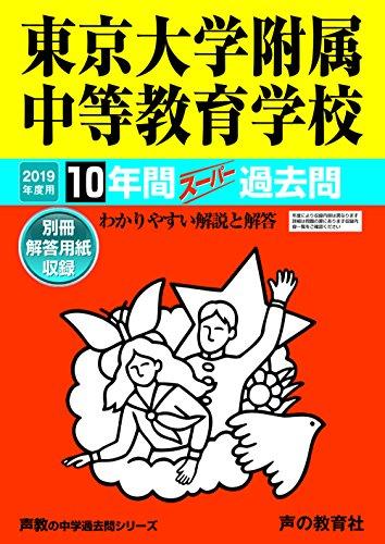 160東京大学教育学部附属中等教育学校 2019年度用 10年間スーパー過去問 (声教の中学過去問シリーズ)