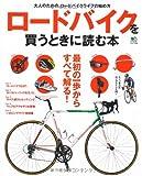 ロードバイクを買う時に読む本 (エイムック 2604)