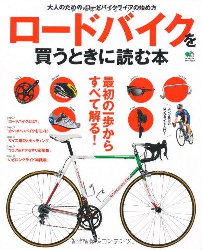 ロードバイクを買う時に読む本 (エイムック 2604)の詳細を見る