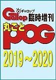 丸ごとPOG2019~2020 (サンケイスポーツ特別版)