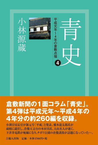 青史4-平成元年~平成4年の倉敷点描-