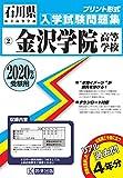 金沢学院高等学校過去入学試験問題集2020年春受験用 (石川県高等学校過去入試問題集)