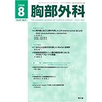 胸部外科 2008年 08月号 [雑誌]
