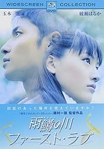 雨鱒の川 ファースト・ラブ スペシャル・コレクターズ・エディション [DVD]