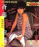 いつもそばにいて…由貴 斉藤由貴 (Deluxeマガジン—Photographic‐magazine)
