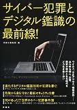 サイバー犯罪とデジタル鑑識の最前線! 画像