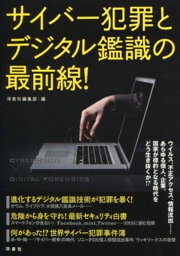 サイバー犯罪とデジタル鑑識の最前線!の詳細を見る