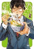 めしぬま。 4 (ゼノンコミックス)