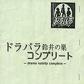 『ドラバラ鈴井の巣』コンプリートアルバム