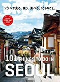 BRUTUS (ブルータス) 2018年 5月1日号 No.868 [ソウルで見る、買う、食べる、101のこと。] [雑誌]