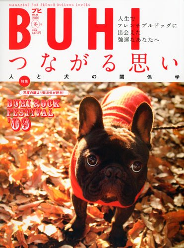 BUHI(ブヒ) 2010年冬号 Vol.13 [雑誌]