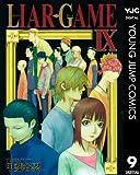 LIAR GAME 9 (ヤングジャンプコミックスDIGITAL)