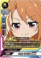 【パラレル】 バディファイト S-UB-C03/0086 サッカーアイドル 結城晴 (上) アイドルマスター シンデレラガールズ劇場