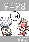 18話: 寝起きドッキリ 2428連載版