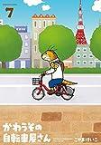 かわうその自転車屋さん コミック 1-7巻セット