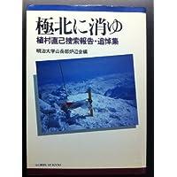 極北に消ゆ―植村直己捜索報告・追悼集 (山と溪谷社MY BOOKS)