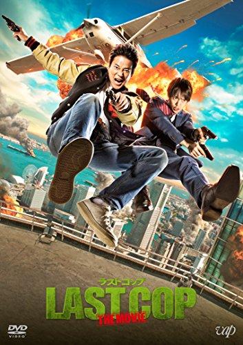 【Amazon.co.jp限定】ラストコップ THE MOVIE スタンダード・エディション (非売品プレス付)[DVD]
