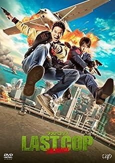 ラストコップ THE MOVIE スタンダード・エディション [DVD]