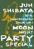 JUN SHIBATA 10th ANNIVERSARY TOUR 2011 月夜PARTY SPECIAL-10周年だよ、いらっしゃ~い- [DVD] 画像